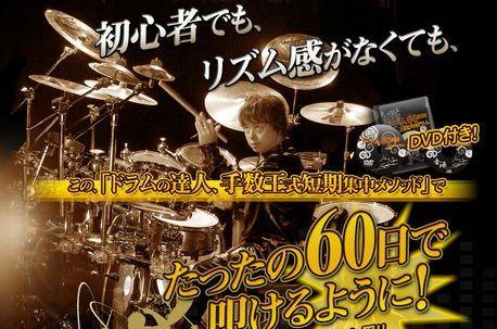 ドラムの達人50.jpg